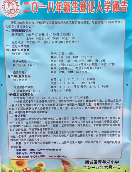 2018北京西城区青年湖小学新生登记入学通告
