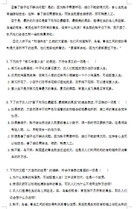 武汉市风景重点中学2018学年度上九初中期中那一处_部分美丽的年级400字图片