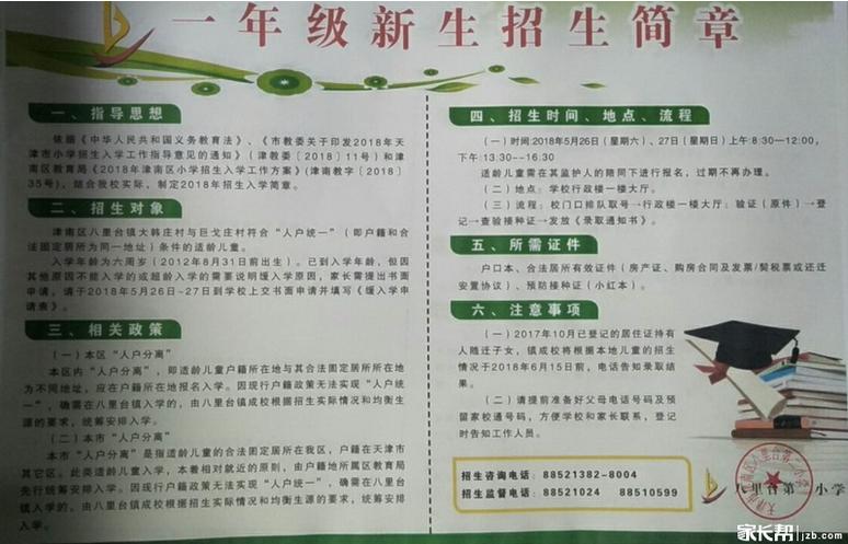 2018年天津市南区八里台二小招生简章