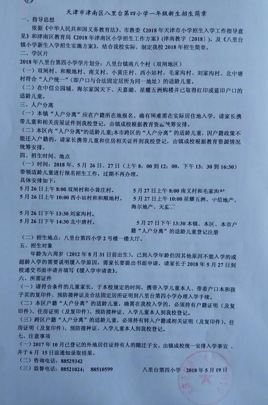 2018年天津市津南区八里台四小招生简章