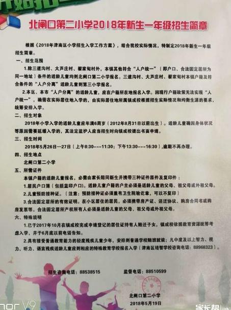 2018年天津市津南�^北�l口二小招生�章