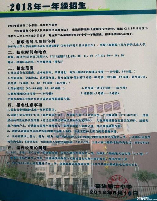 2018年天津市津南�^葛沽第二小�W招生�章