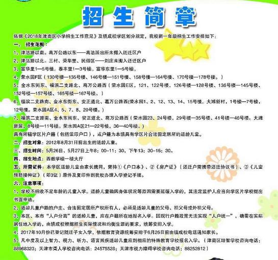 2018年天津市津南区葛沽实验小学招生简章