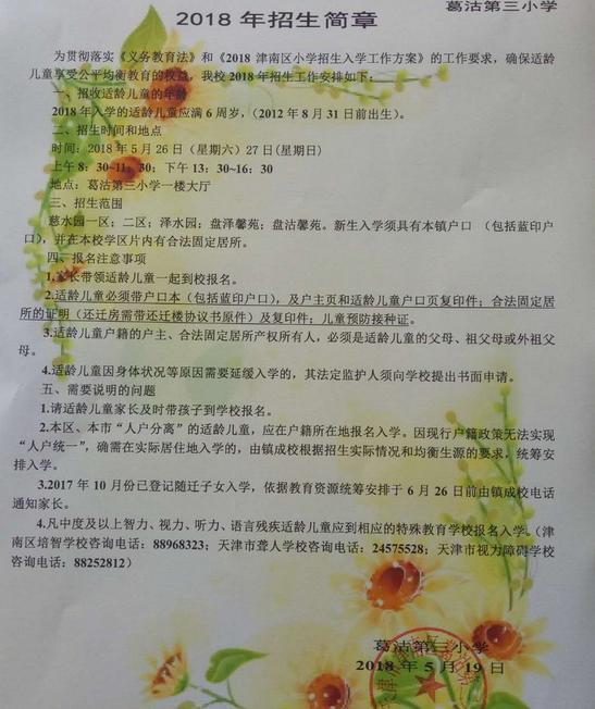 2018年天津市津南�^葛沽第三小�W招生�章