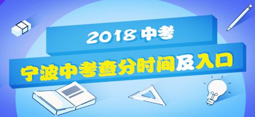 2018年宁波中考查分专题策划