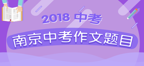 2018年南京中考作文专题策划
