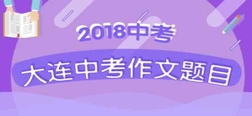 2018年大连中考作文专题策划
