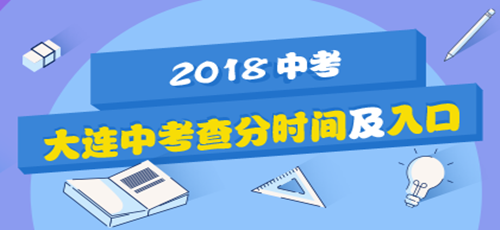 2018年大连中考查分专题策划