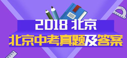 2018北京中考真�}�n}策��