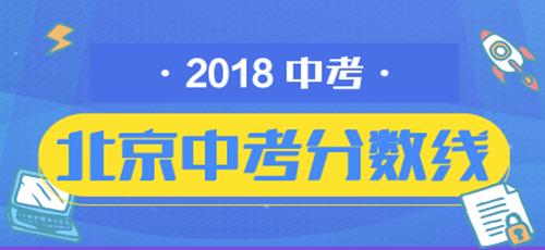 2018北京中考分数线专题策划