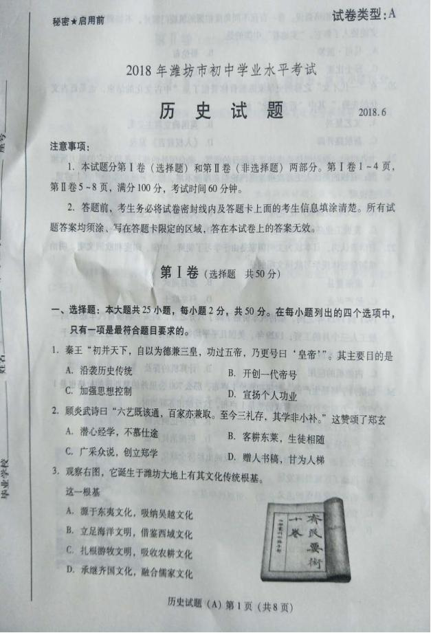 2018年山东省潍坊中考历史真题