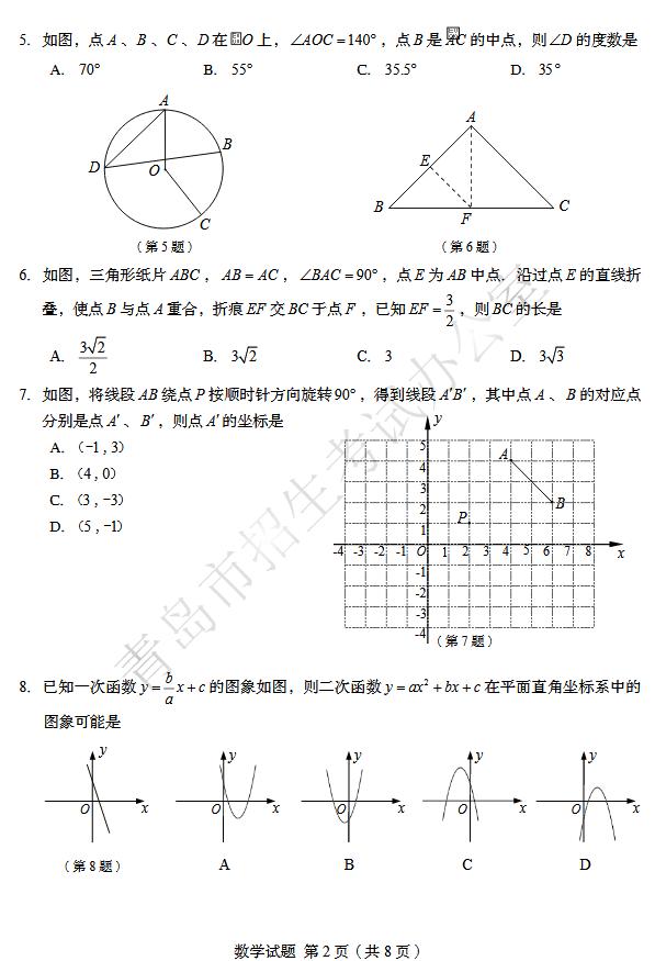 2018年青岛中考数学试题(2)