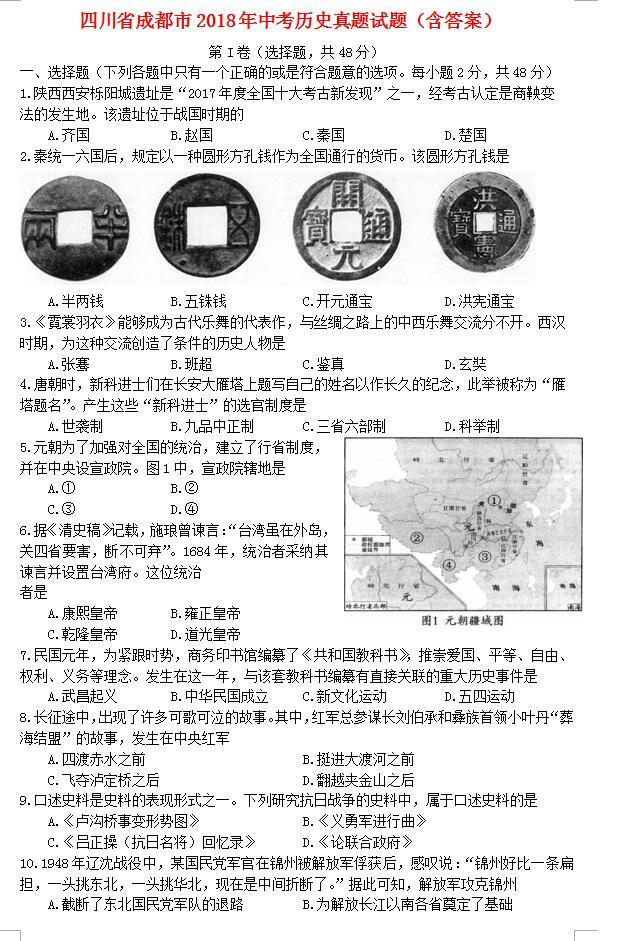 2018年四川成都中考历史真题