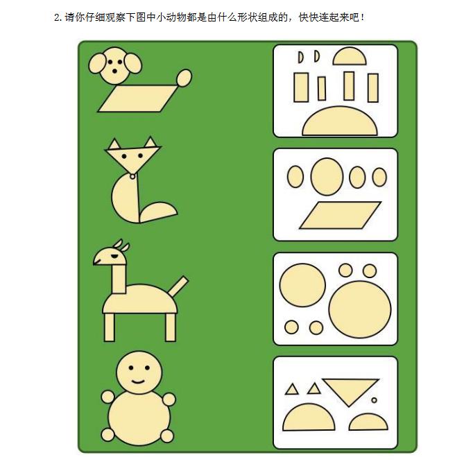 一年级练习题区分图形(2)