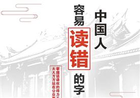 图书-中国人容易读错、写错的字
