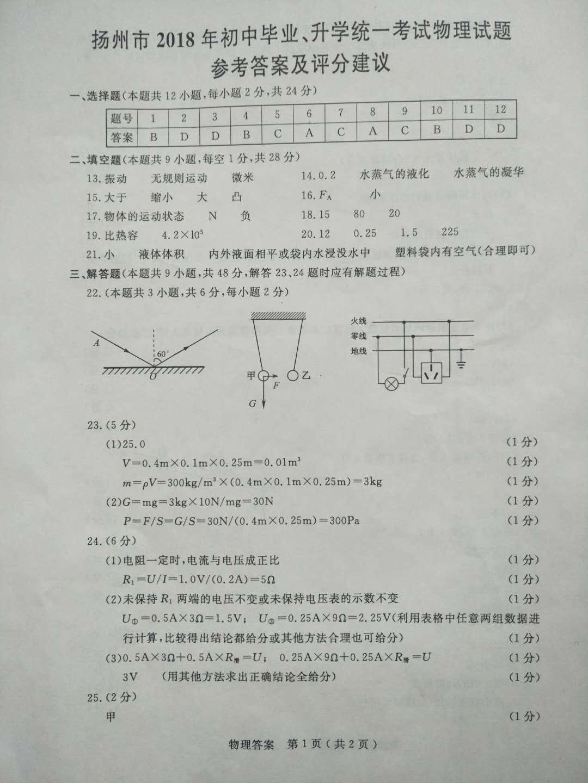 2018年江苏省扬州中考物理真题答案(图片版)如下