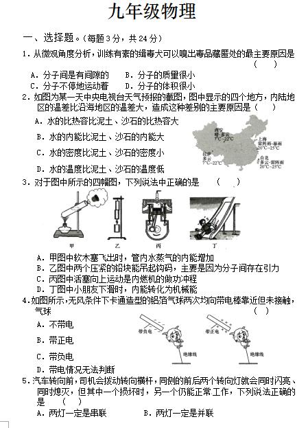 安徽省无为县六洲中学2018年秋季九年级物理期中试题