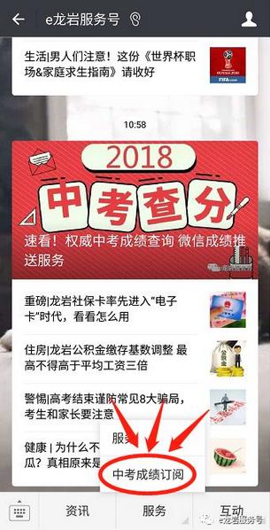 2018年福建龙岩中考查分时间及入口颁布匹