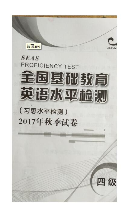 2017年合肥市秋季习思四级试卷