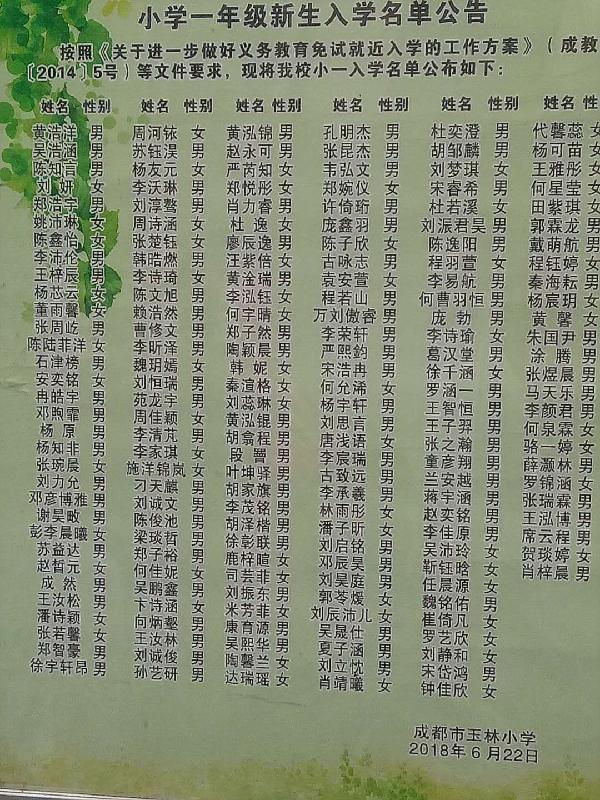 成都市2018年玉林小学新生录取名单