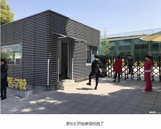 上海市2018年万科双语校园开放日信息报道