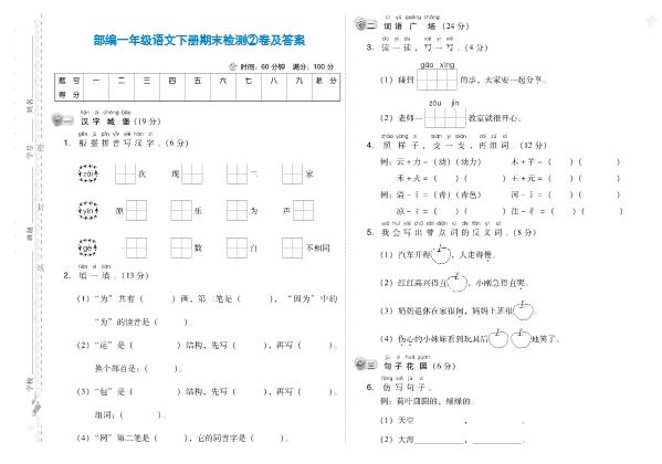 2018年部编一年级语文下册期末检测二卷及答案(下载版)