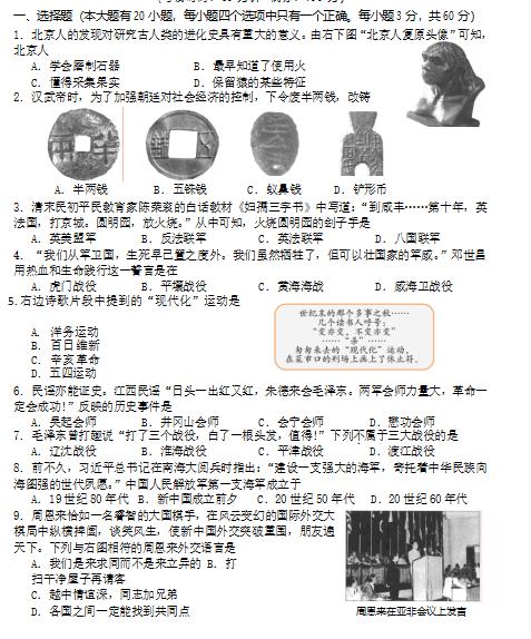 2018年海南三亚中考历史试题(图片版)