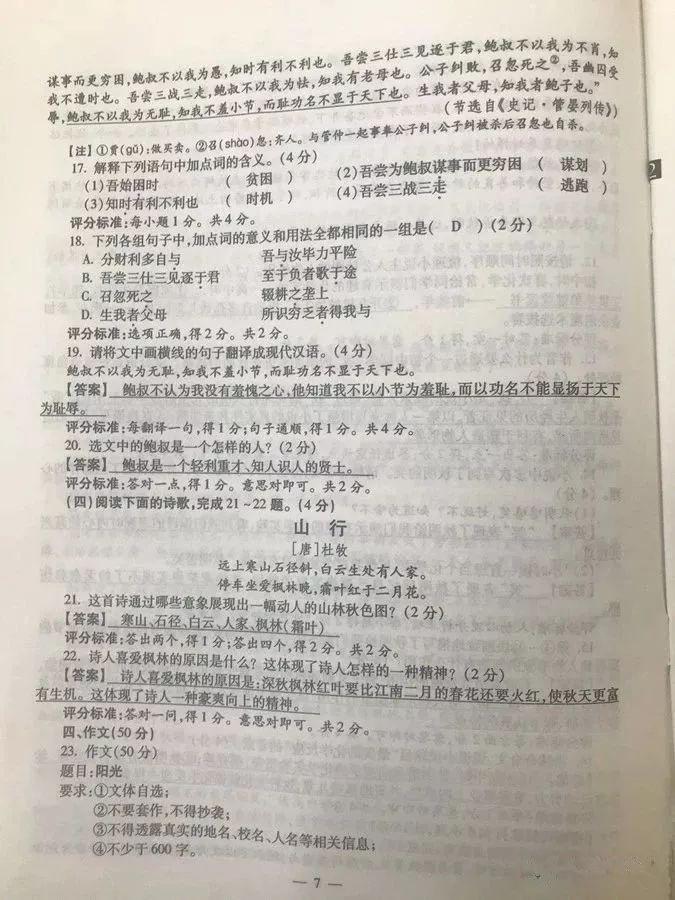 2018年陕西咸阳中考语文试题(图片版)(7)