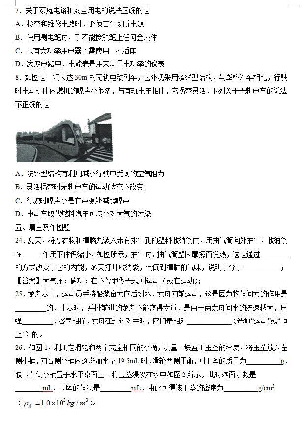 2018年陕西咸阳中考物理真题(图片版)(3)