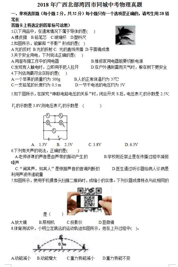 2018年广西北部湾经济开发区中考物理真题(图