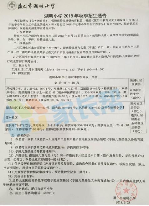 2018年厦门市湖明小学秋季招生简章