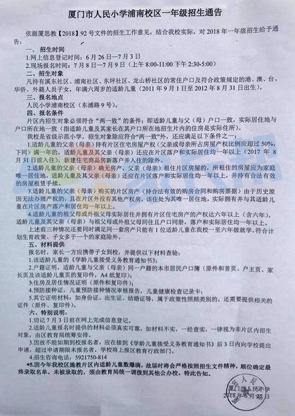 2018年厦门市人民小学浦南校区秋季招生简章