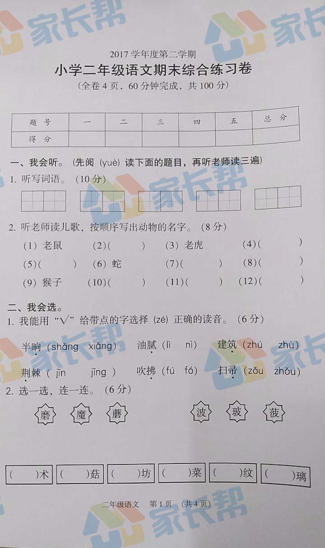 2018年深圳荔湾区二年级语文下期末试卷图片