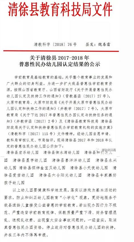 2018年太原市清徐县民办幼儿园认定结果公示