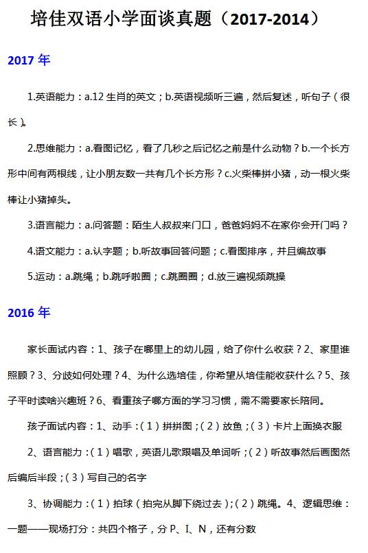 上海市普陀区培佳双语小学历年面试真题