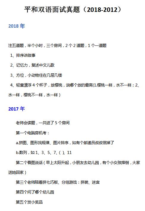 上海市浦东新区平和双语小学历年面试真题