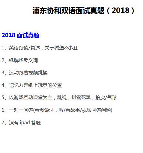 上海市浦东协和双语小学2018年面试真题