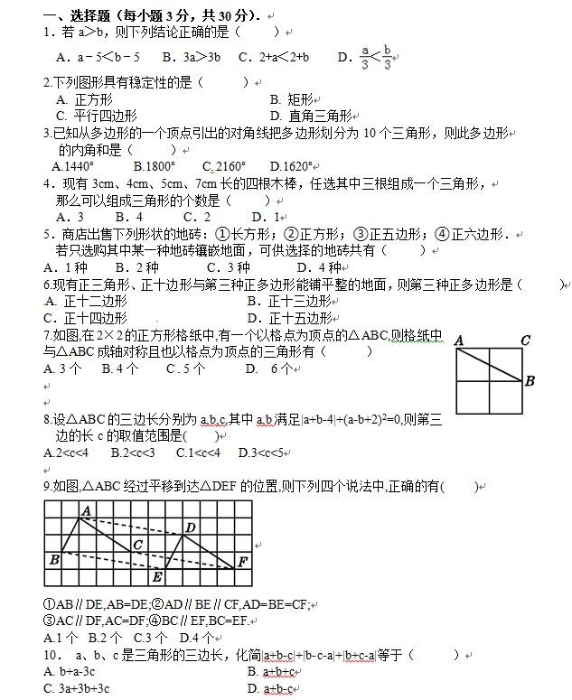九年级下册数学月考_2018年邓州市刘集镇第一初级中学七年级数学下册第二次月考试题 ...