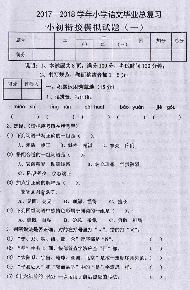 2018年师大衔接语文毕业小学模拟试卷附中初中部哈尔滨初中图片