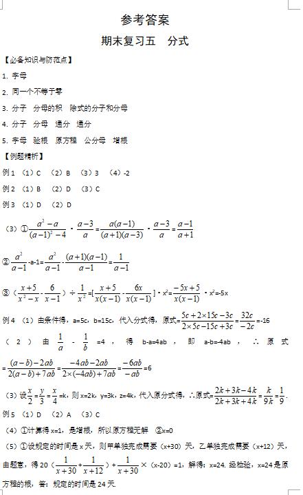 九年级下册数学月考_2018年七年级数学下册:期末复习五 分式答案(图片版)_初一数学 ...