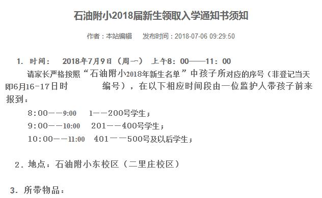 2018年北京煤油附小重生领取入学通知书须知