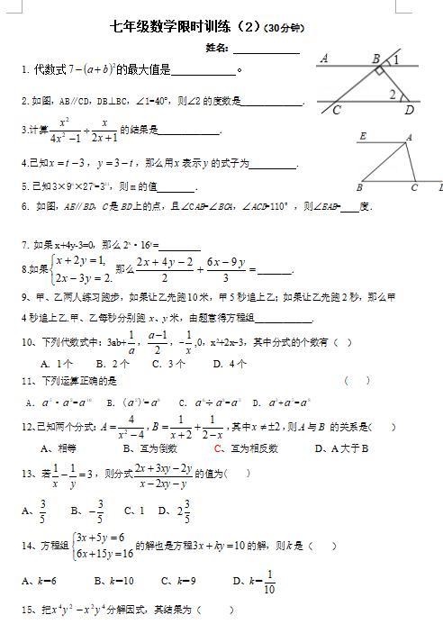 七年级上学期数学卷_浙教版七年级下册数学期末复限时训练2(图片版)_初一数学