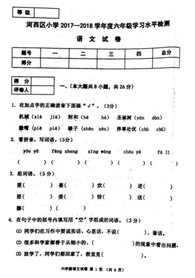 2018年天津市河西区六年级升级考试语文试卷1
