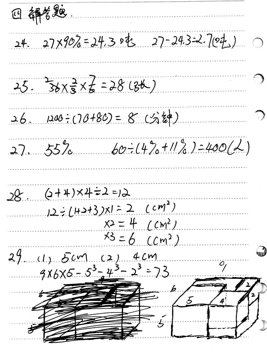 2018年天津市河西区六年级升级考试数学答案2
