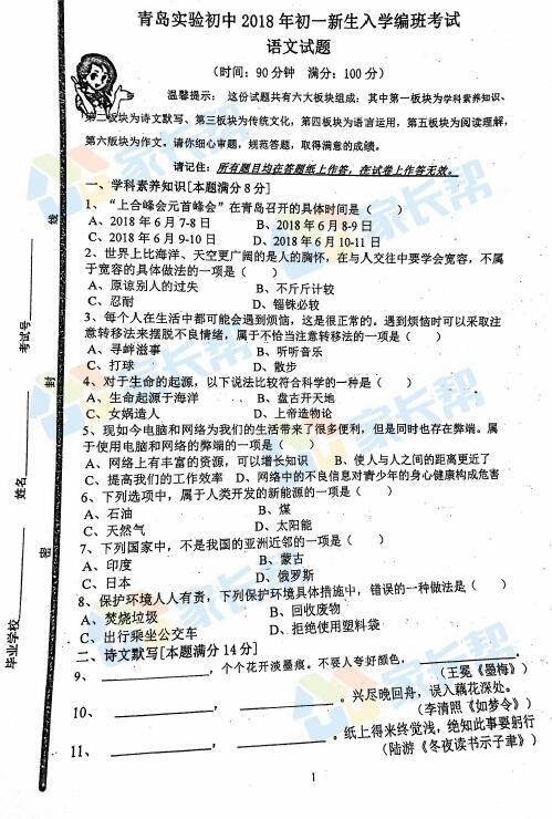 2018年实验初中分班语文试题(下载版)