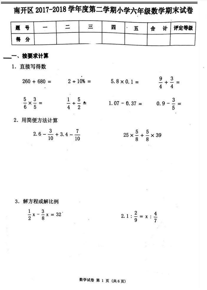 2018年天津市南开区六年级升级考试数学试卷1