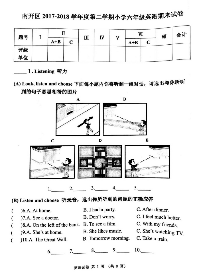 2018年天津市南开区六年级升级考试英语试卷1