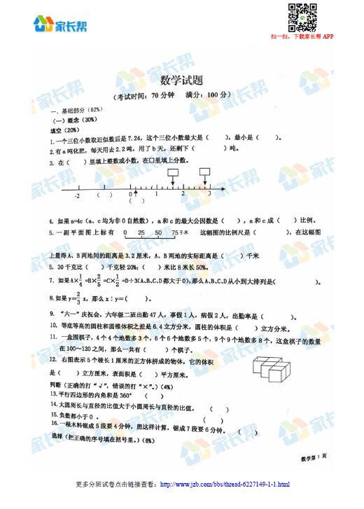 20148年青岛市北区数学试题(下载版)