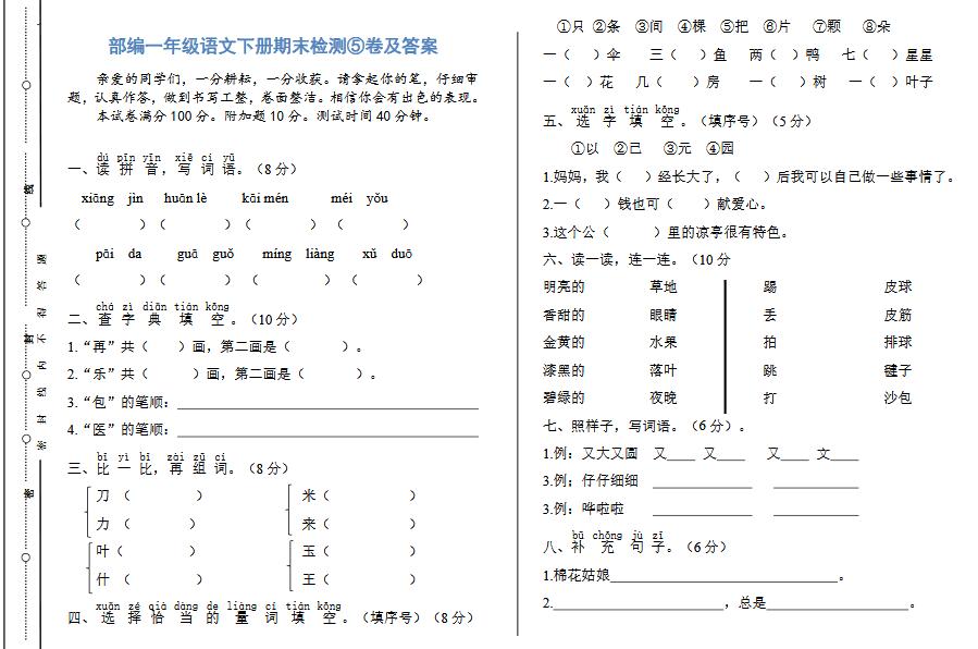 2018年部编一年级语文下册期末检测五卷及答案