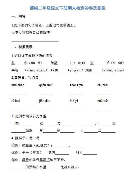 2018年部编二年级语文下册期末检♀测四卷及答案(下载版)
